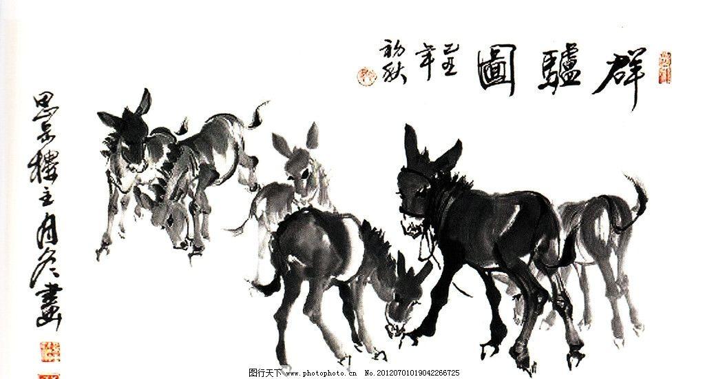 驴 五匹驴 驴群 驴子绘画 画驴 国画驴 水墨画驴 彩墨画驴 动物国画