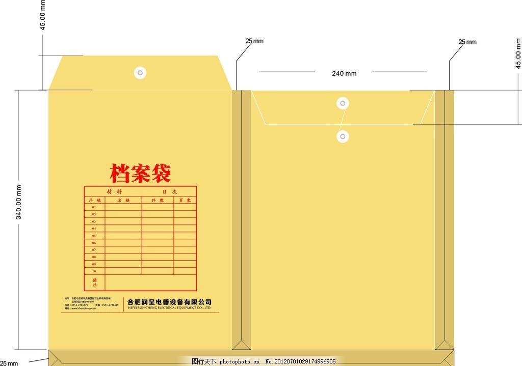 vi元素 文件袋设计 档案袋设计 cdr文件袋 cdr档案袋 广告设计 矢量