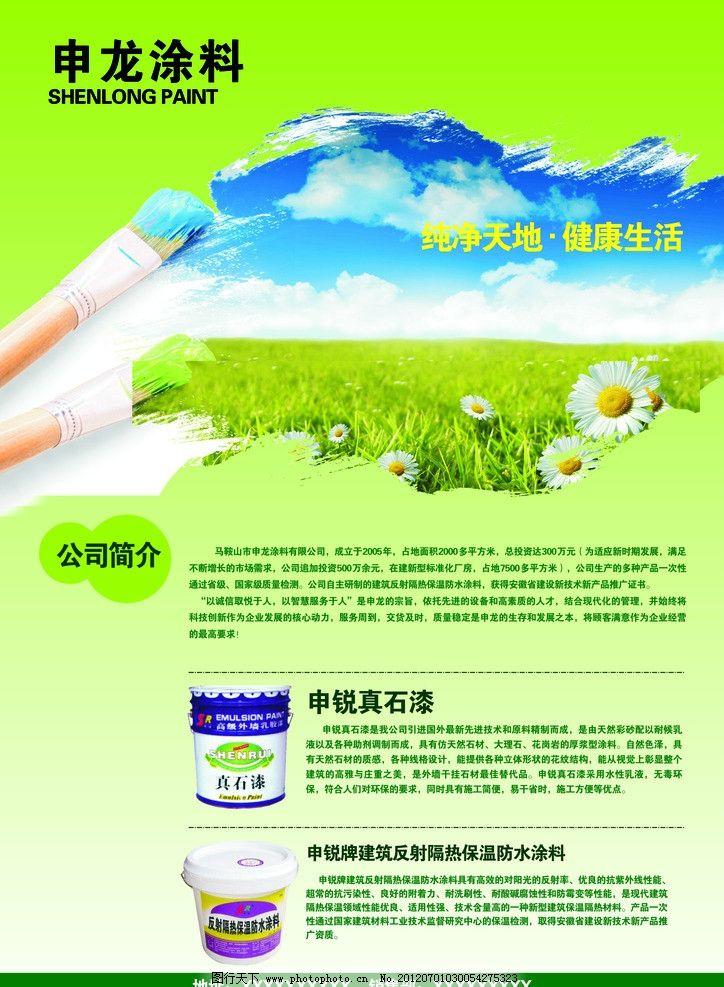 油漆 涂料 海报 单页 绿色 环保 蓝天白云 田野 菊花 创意 画册 展板