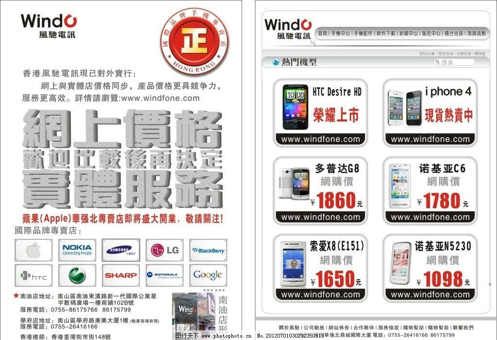 广告设计 展板模板  风驰电讯手机促销宣传单页 热门机型荣耀上市