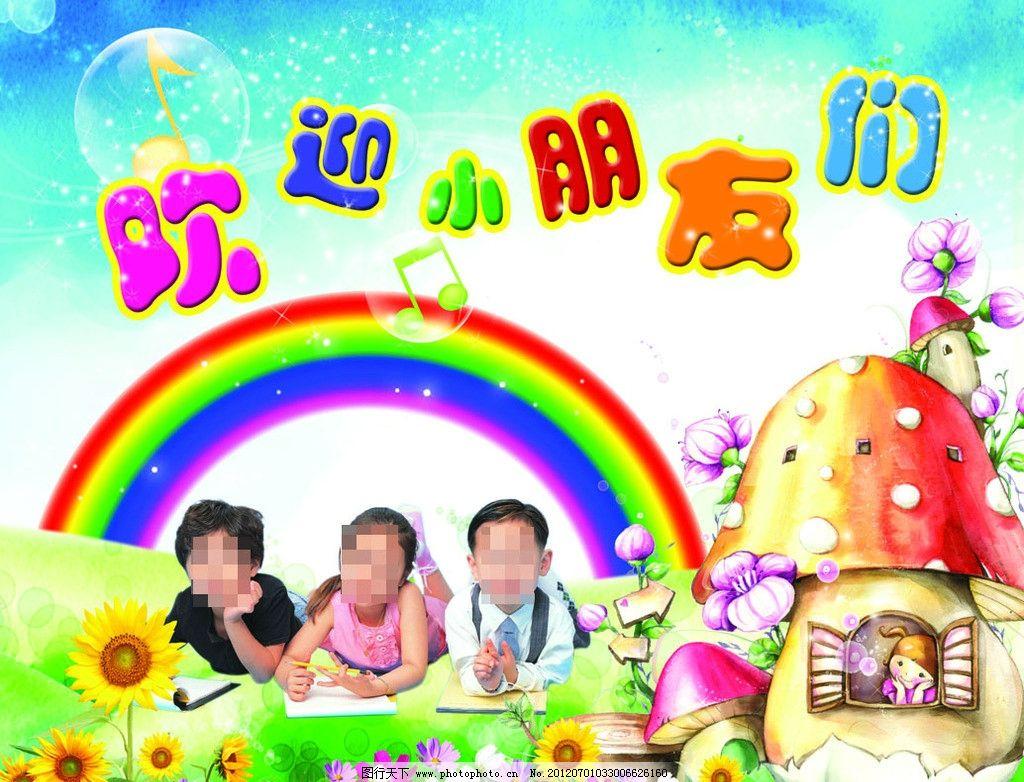 幼儿园 气泡 小朋友 彩虹 向日葵 花朵 蘑菇 星星 音符 幼儿园展板 ps