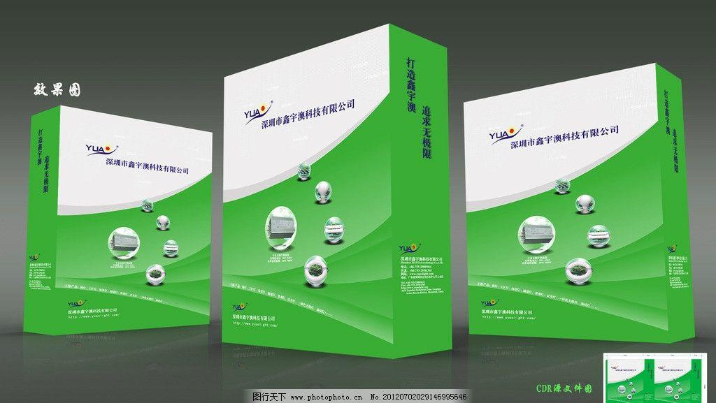 (展开图) 广告设计 绿色环保袋 鑫宇澳手袋 包装设计 纸袋设计 cdr