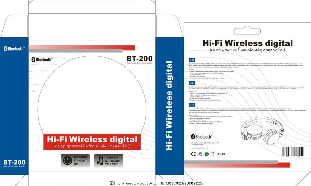 蓝牙耳机包装盒 包装盒 包装设计 广告设计 矢量 cdr