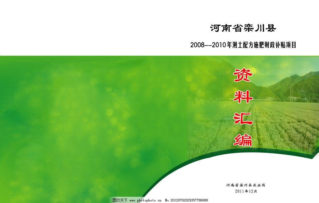 封皮设计图片,农业 书皮 封面 画册设计 广告设计模板