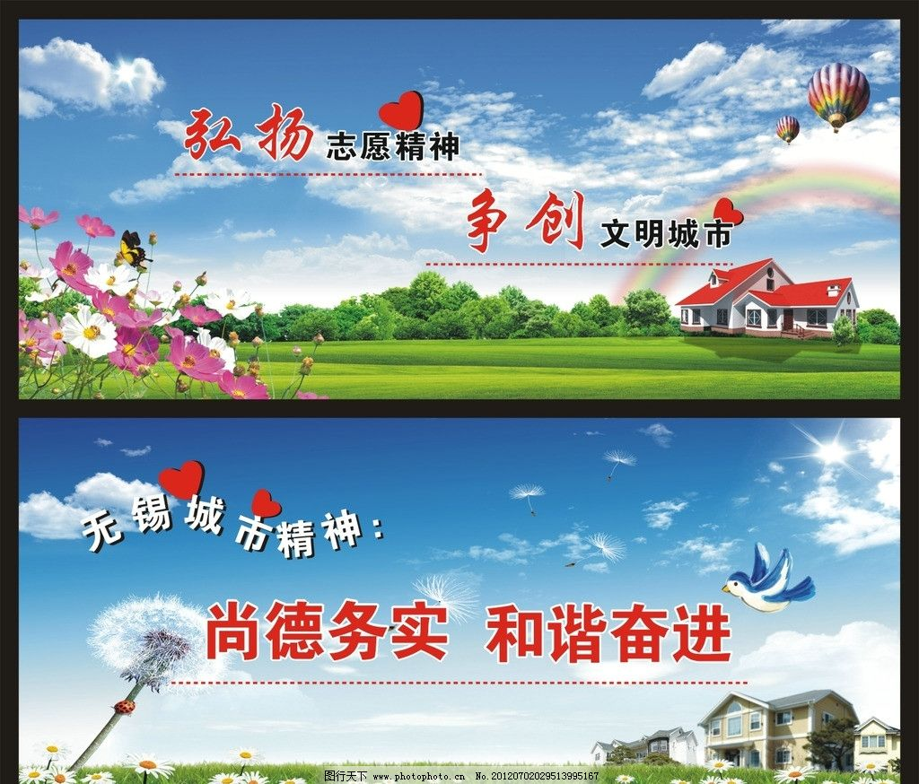 户外公益广告牌 创文明城市公益广告牌 公益广告 自然风光图片 弘扬志图片
