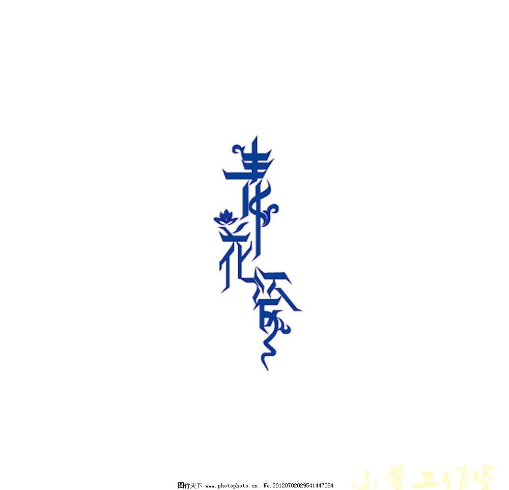 青花瓷创意字体图片_设计案例_广告设计_图行天下图库