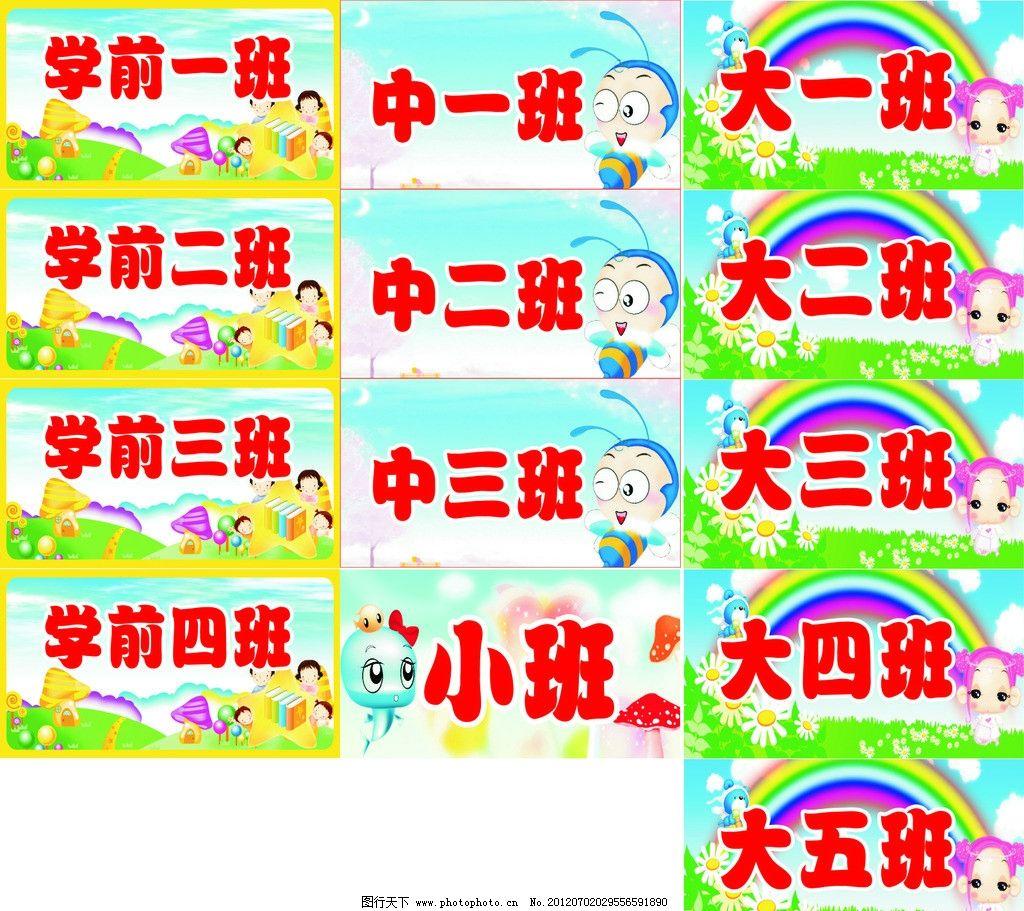 班牌 幼儿园班牌 广告设计 矢量