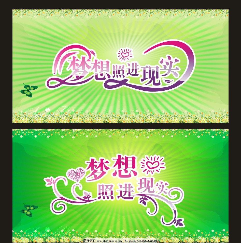 梦想与现实 婚庆艺术字 婚庆背景 广告设计 矢量 cdr