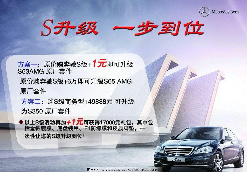 车行宣传海报 奔驰logo s升级 奔驰 4s店 建筑 汽车海报 海报设计