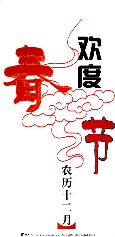 欢度春节 欢度 春节 节日 刊头 祥云 庆典 海报 海报设计 广告设计
