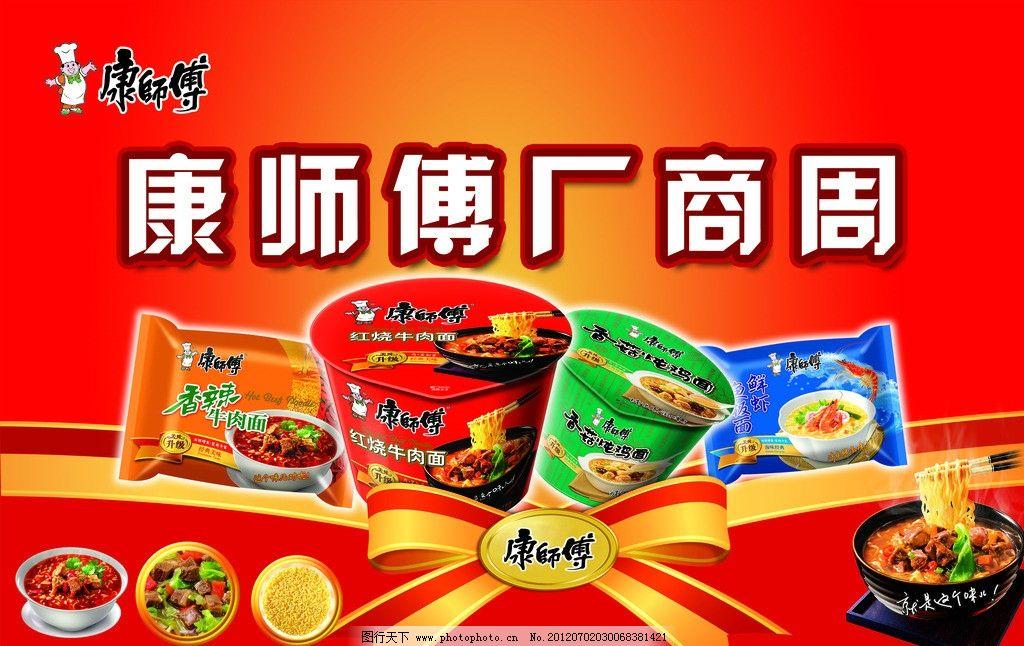 康师傅厂商周 康师傅 方便面 桶面 丝带 蝴蝶结 海报设计 广告设计