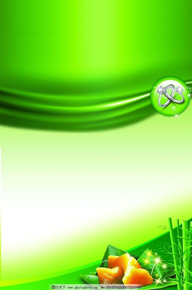 端午海报 粽子 端午节 海报 绿色背景 竹子 戒指 海报设计 广告设计