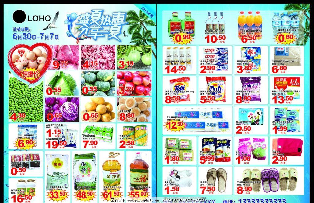 超市海报第六期 标题超值送 超市海报 超市版头 超市促销 蔬菜 生鲜