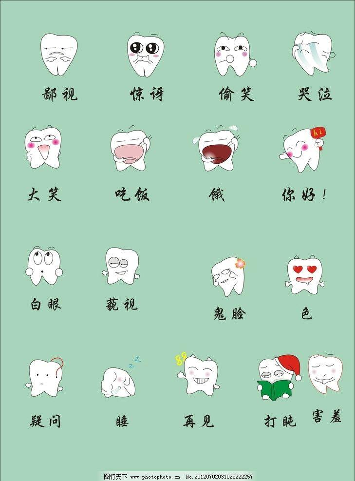 卡通可爱牙齿图片
