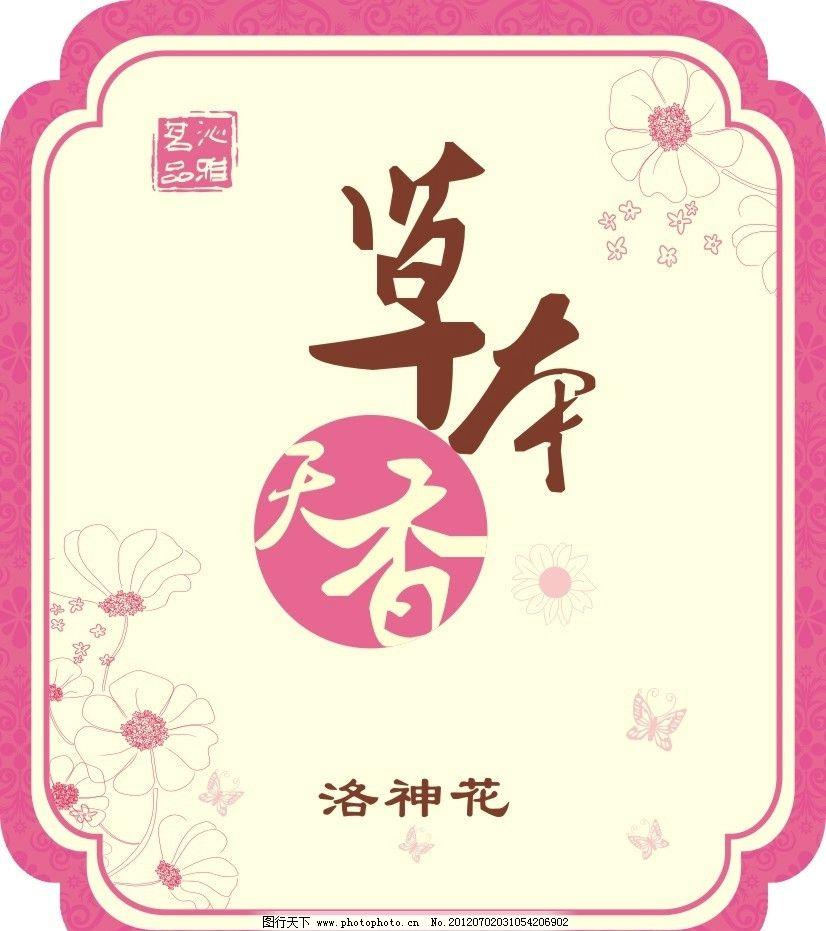 花草茶标贴设计图片