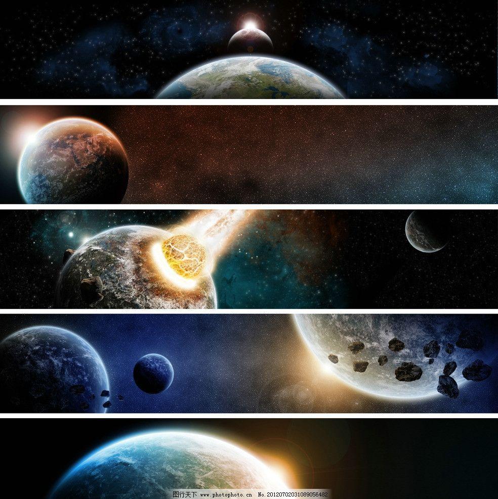 地球 太空图片