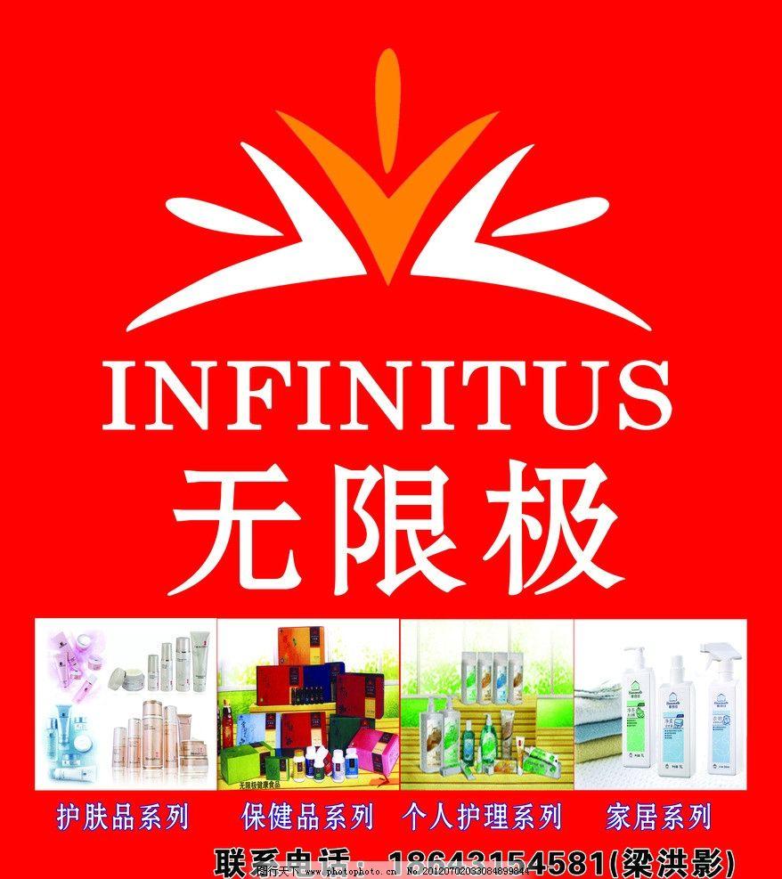 无限极 无限极宣传海报 无限极标志 无限极产品宣传 无限极展板