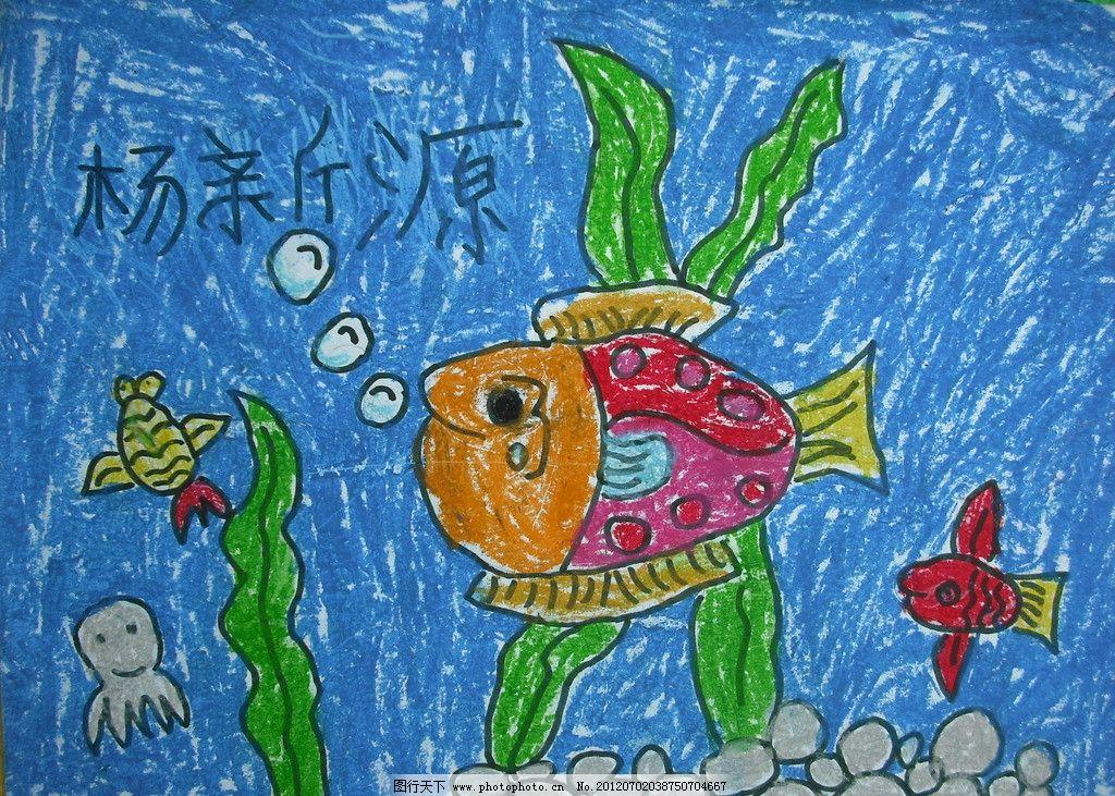 儿童蜡笔画海底世界 儿童画 科幻画 想象画 鱼五颜六色 美术绘画