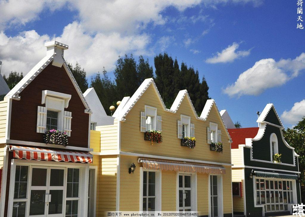 欧式建筑 风景 园林 街道 童话 丹麦风格 建筑风景 建筑摄影图片