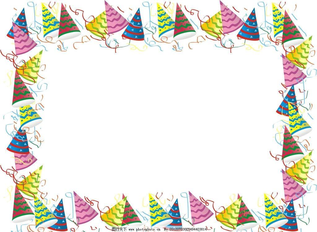 彩边 纸桐 红色 彩带 蓝色 绿色 黄色 边框相框 底纹边框 设计 1200