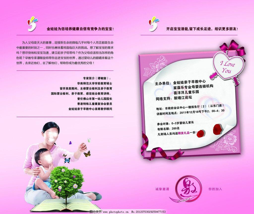 邀请函 粉红色 母亲 妈妈 孩子 爱心 爱心树 书本 蝴蝶 诚挚邀请 您的