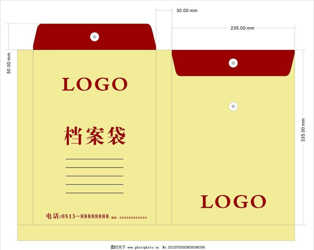 档案袋设计 档案袋 文件袋 大信封 广告设计 资料袋 其他设计 矢量 vi