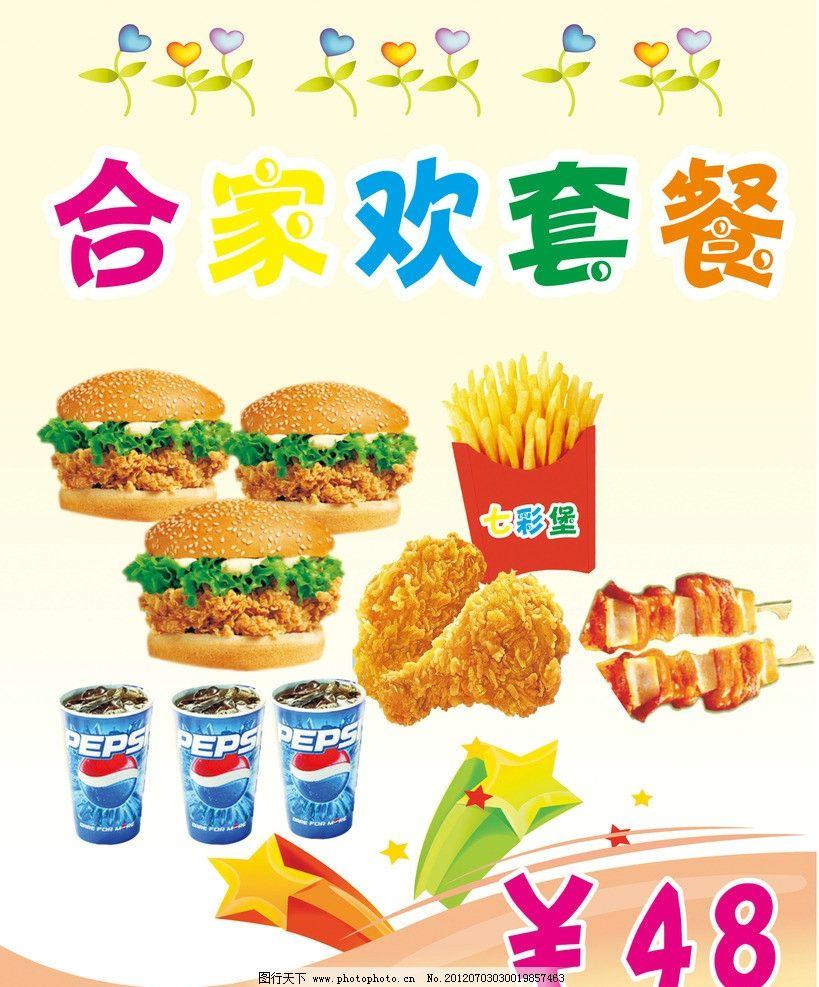 汉堡套餐 全家欢套餐 海报设计 广告设计 矢量 cdr