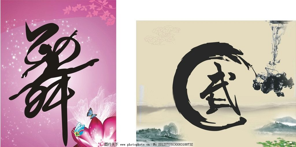 武馆 舞武 艺术字 海报设计 广告设计 矢量 cdr