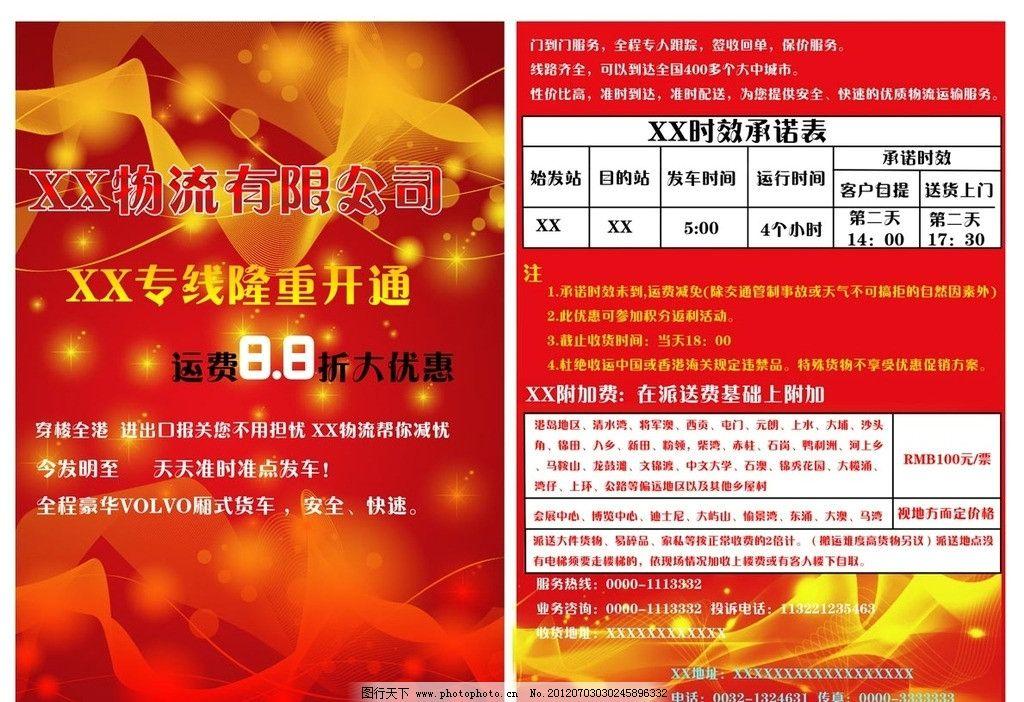 双折页 专线      广告设计 海报 快递 宣传单 物流 红 星 星光 喜庆