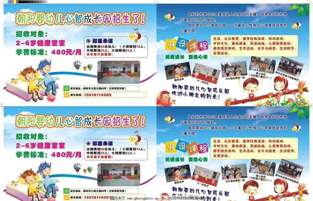 招生 早教宣传 夏令营宣传单 宣专单 儿童 幼儿园 幼稚园 幼儿教育 卡