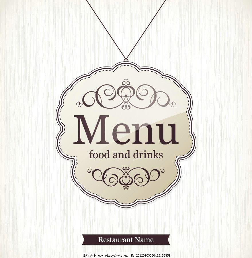 欧式 古典 花纹 花边 菜单 封面 西餐 酒吧 古典花纹 欧式花纹 时尚