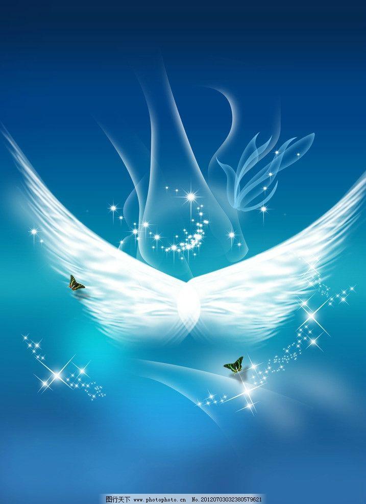 婚纱摄影背景 背景素材 翅膀 绚丽的翅膀 星星 蓝色背景 蝴蝶 海报