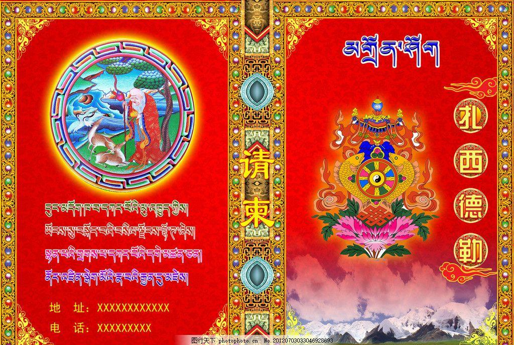 藏式请柬 藏式边框 饰角 雪山 古典元素 吉祥花纹 六长寿 吉祥八宝图