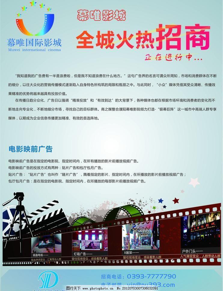影城 电影 招商 胶片 映前广告 dm宣传单 广告设计 矢量 cdr 海报