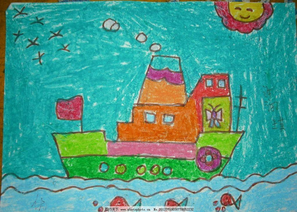 儿童蜡笔画轮船图片