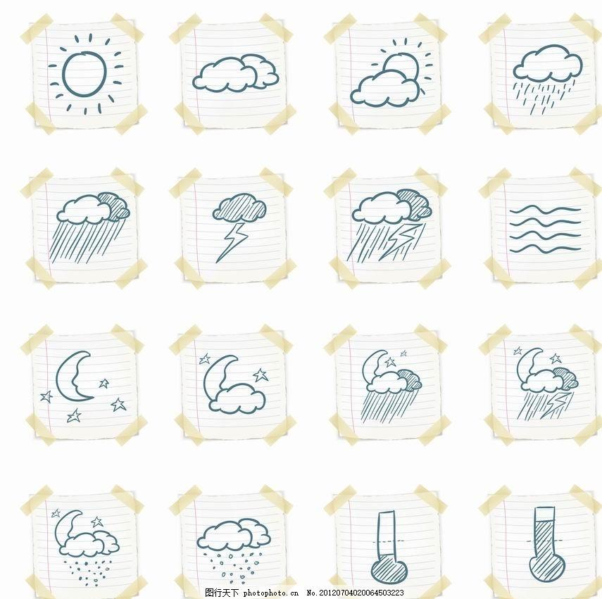 手绘天气图标 标签贴纸 太阳 晴天 阴天 多云 下雨 雨天 夜晚
