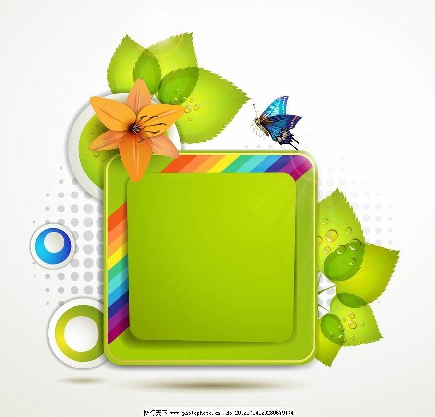 边框 春天 春季 卡片 背景 矢量 绿色环保背景矢量 底纹背景 底纹边框