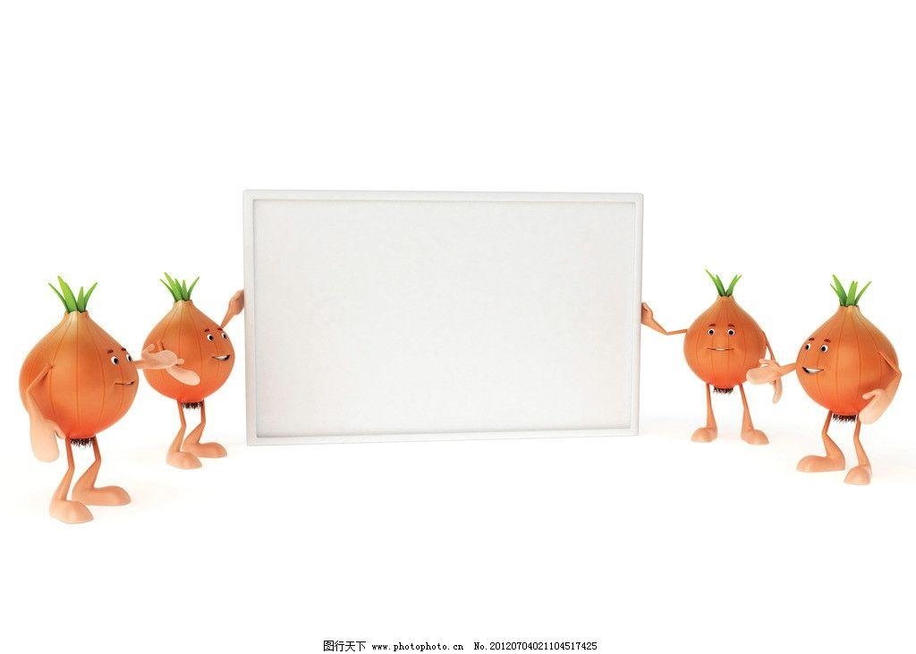 葱头3d小人 洋葱 空白 广告牌 表情 可爱 有趣 滑稽 幽默 3d小人 3d 3