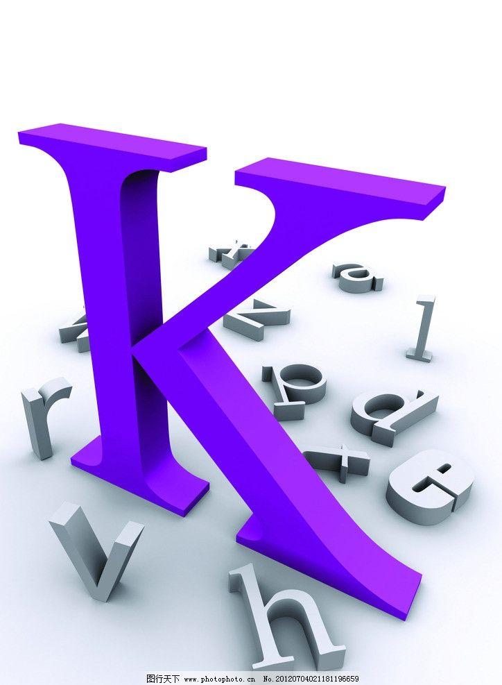 3d 英文字母 立体英文字母 字母 k字母 字母k 26个字母 颜色字母 3d