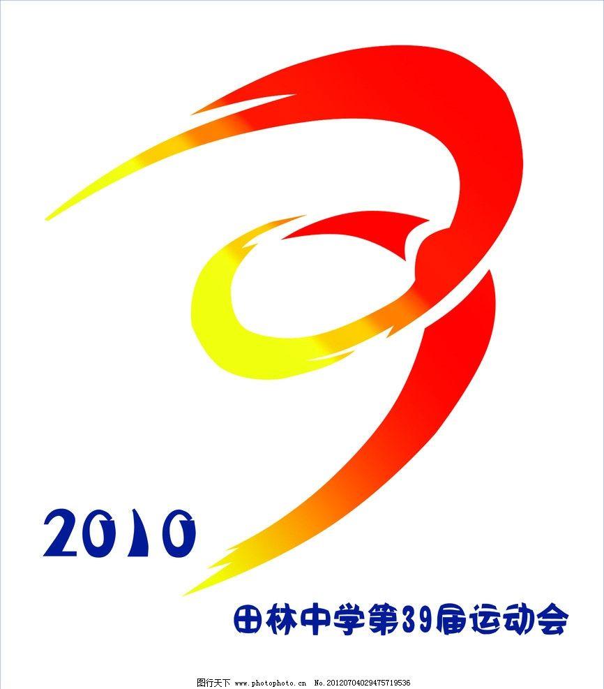 运动会会标 3周年图片图片