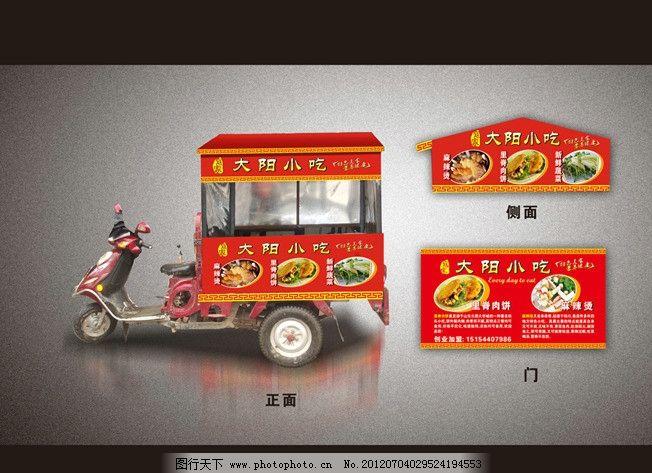 小吃车车体广告 小吃车 车体广告 名吃 小吃 矢量 广告设计 cdr