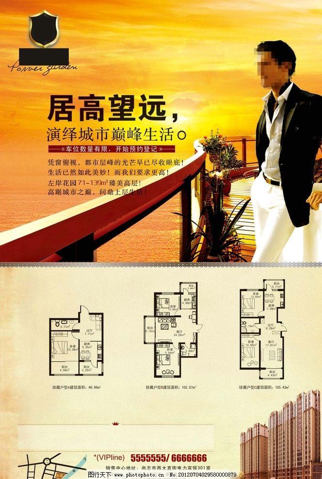 房地产广告设计图片_设计案例_广告设计_图行天下图库