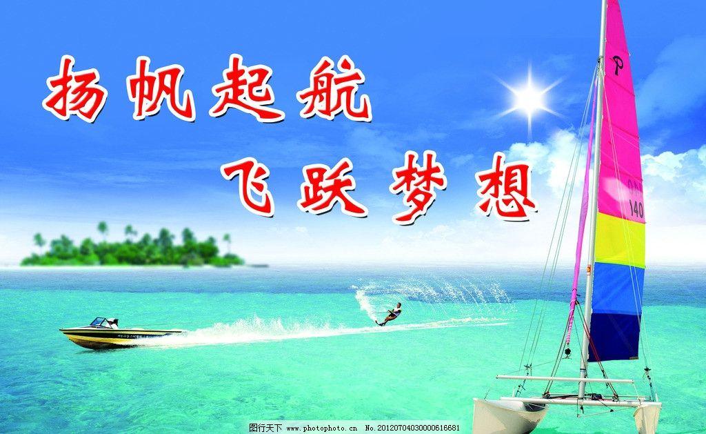 扬帆 海浪 海水 起帆 校园 校园文化 帆 船 飞跃梦想 蓝天白云 背景图