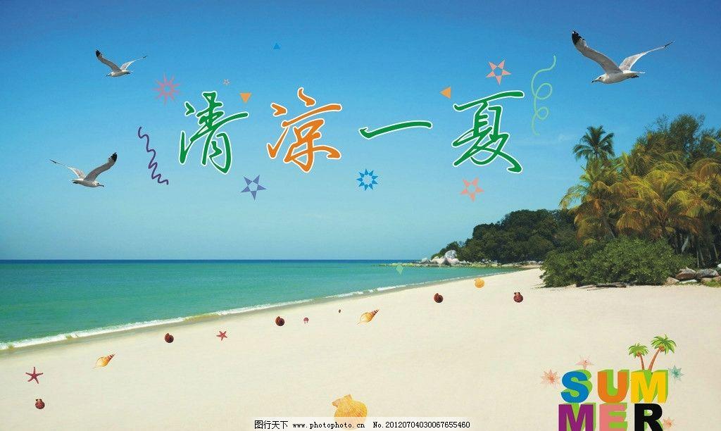 清凉一夏海报广告 清凉一夏 椰子树 沙滩 贝壳 海水 蓝天 summer 清
