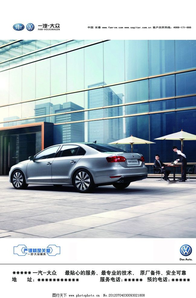一汽大众 大众汽车 建筑 海报设计 广告设计模板 源文件