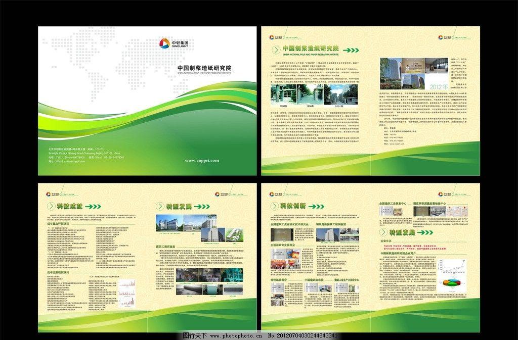 排版 齿轮 蓝色 中国风 网页设计 创意 大气 学校画册 企业展板 宣传