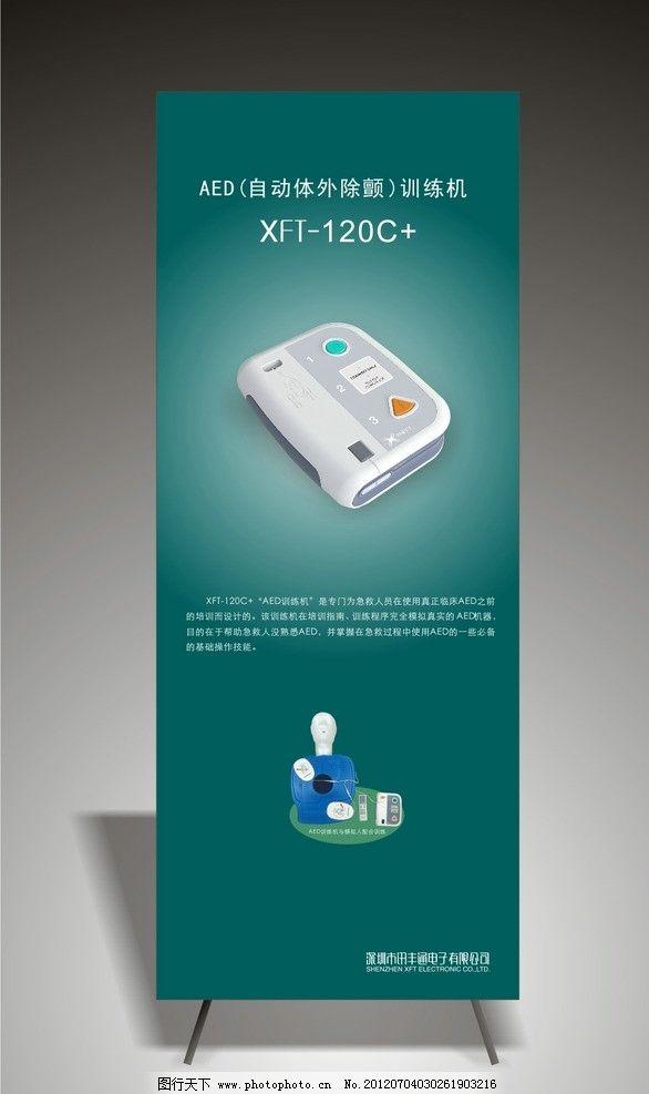 模拟人 绿色 电子产品海报 aed易拉宝 展板 展板模板 广告设计 矢量图片