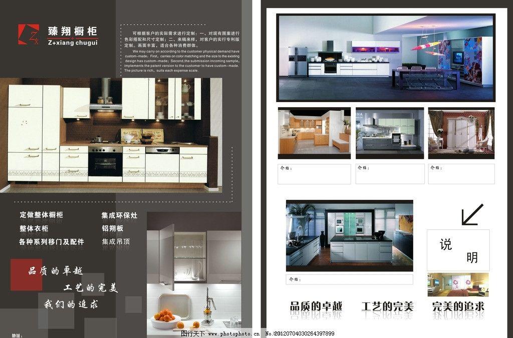 传单 logo 橱柜 橱柜传单 活动传单 海报 促销传单 dm宣传单 广告设计