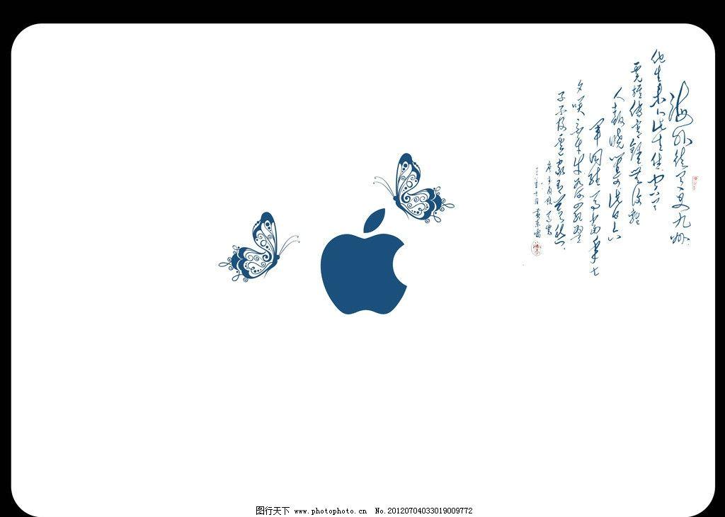 苹果电脑桌面 青花瓷 蝴蝶 平面设计作品 psd分层素材 源文件 72dpi