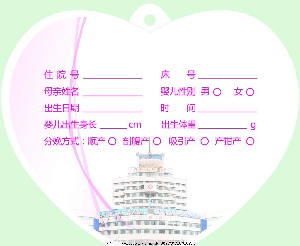 医院手牌 医院牌 桃心 线条 建筑      psd分层素材 源文件 300dpi